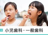 小児歯科・一般歯科